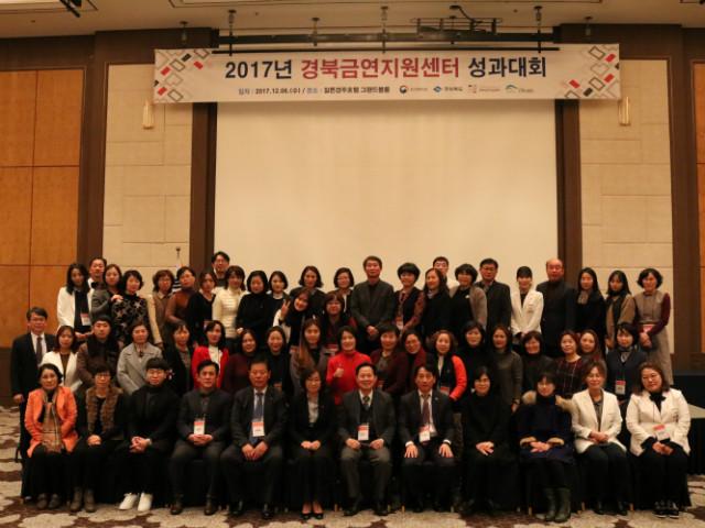 경북금연지원센터 2018년 성과보고 대회 개최