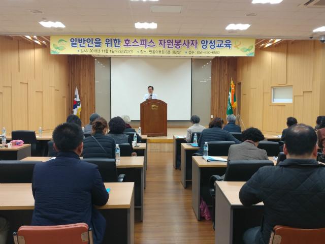 2018.11.01.~02. 호스피스 신규 자원봉사자 교육 실시