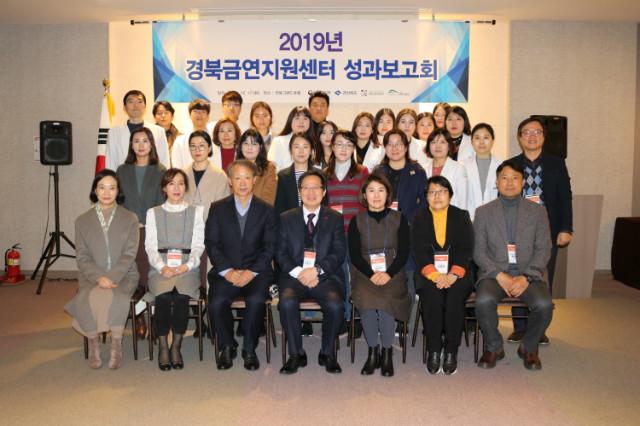 2019년 경북금연지원센터 성과보고회 개최