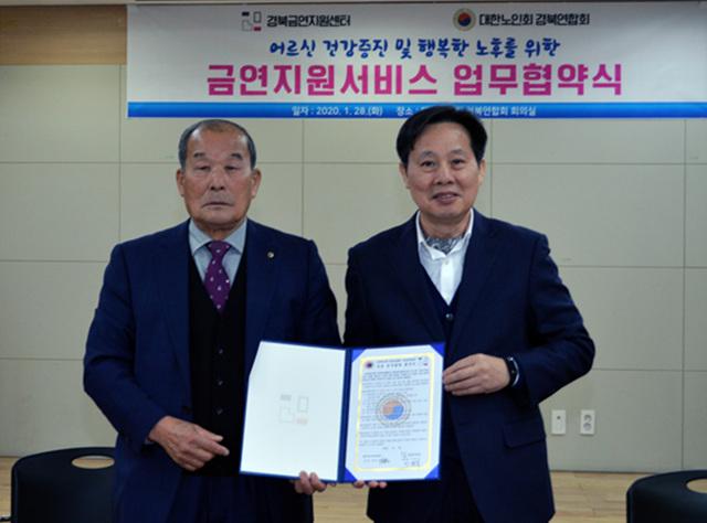 경북금연지원센터-대한노인회 경상북도연합회, 상호업무협약 체결
