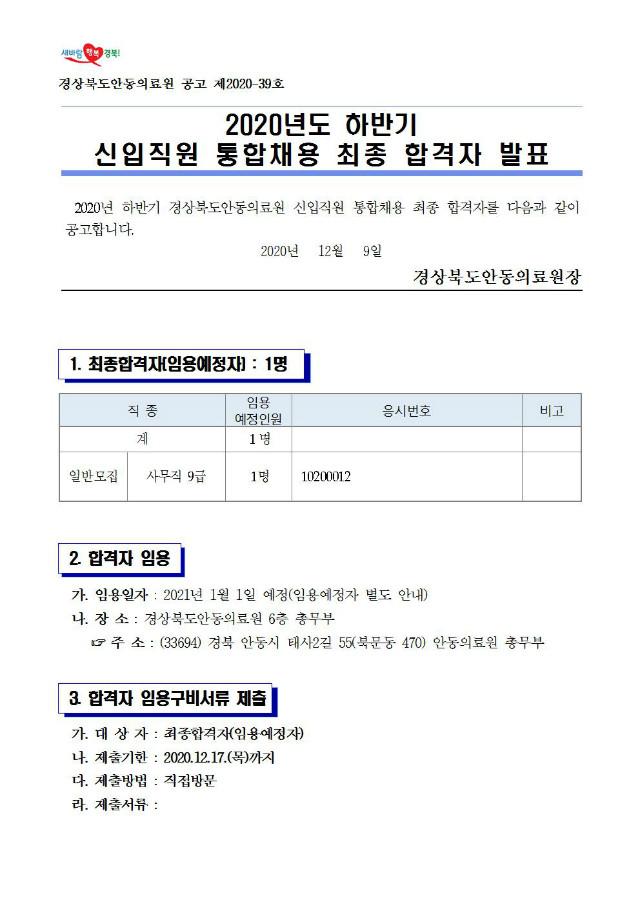 최종합격자발표001.jpg