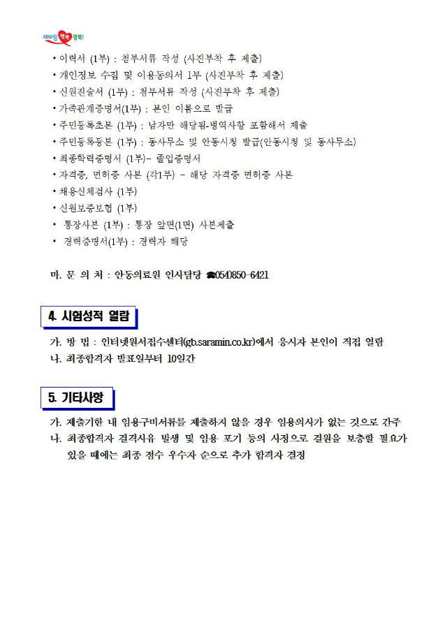 최종합격자발표002.jpg