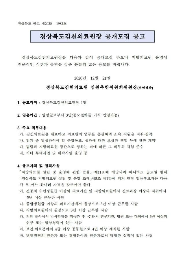 경상북도김천의료원장 공개모집 공고문.pdf_page_1.jpg