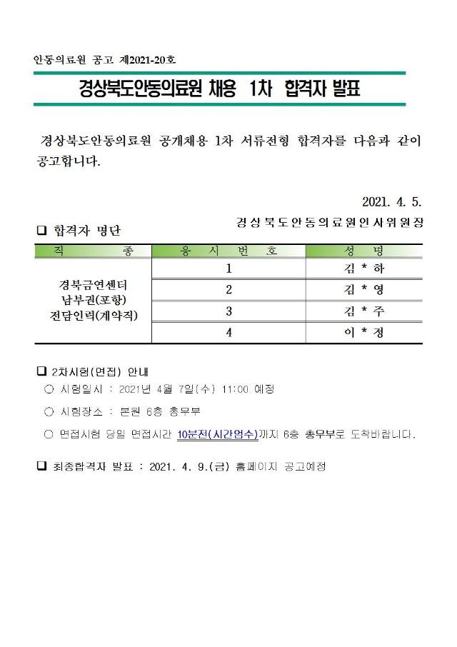 1차 서류합격자발표(홈페이지)001.jpg