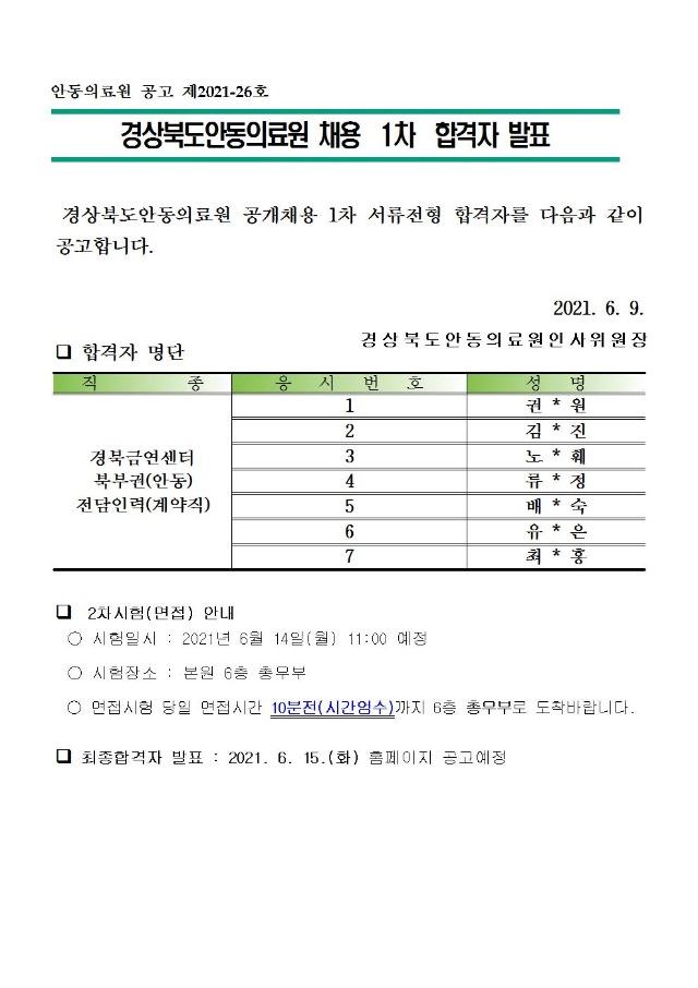 1차서류전형합격발표(홈페이지)001001.jpg