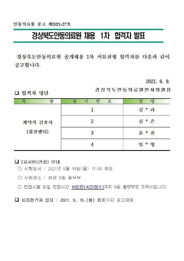 1차서류전형합격발표(홈페이지)001.jpg